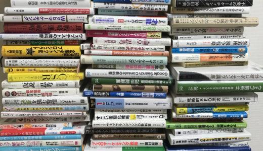 ウェブマーケティングの本を100冊以上読んだ私が絶対にオススメできる3冊
